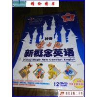 【二手旧书9成新】神奇 迪士尼 新概念英语 12 DVD /翔天使 福建