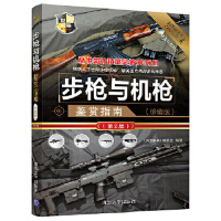 世界武器鉴赏系列:与机枪鉴赏指南(珍藏版)(第2版) 《深度军事》编委会 9787302509554