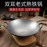 熟铁炒锅双耳铁锅炒菜锅大小老式铁锅不粘锅无涂层家用燃气灶适用