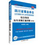 中公2018四川事业单位考试用书辅导教材综合知识历年真题汇编详解第4版