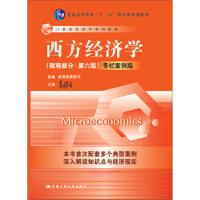 【二手旧书8成新】西方经济学 微观部分(第六版专栏案例版 高鸿业 9787300216331