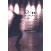 【二手旧书8成新】黑暗中的人 Paul Auster 9787020079391