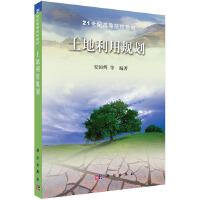 【二手书9成新】 土地利用规划 安国辉等 科学出版社有限责任公司 9787030225177