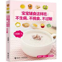 宝宝辅食这样吃:不生病、不挑食、不过敏(用最适合的工具做宝宝最爱吃的营养辅食。依时令、依阶段,20种应季食材、158道