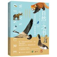 自然之书+拉普拉塔的博物学家(套装共2册)