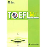 【二手旧书8成新】 TOEFL词汇 托福词汇 俞敏洪 王玉梅 9787560536804