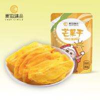 芒果干蜜�T果干送海苔一罐 休�e零食�k公室�W�t零食金芒果肉80g/袋