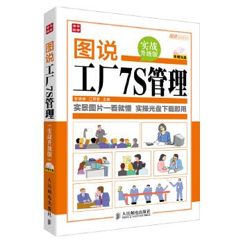 图说工厂7S管理(pdf+txt+epub+azw3+mobi电子书在线阅读下载)