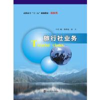 """高职高专""""十二五""""规划教材・旅游类/旅行社业务"""