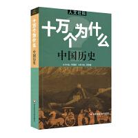 人文社科・十万个为什么 中国历史