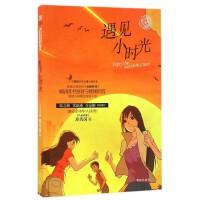 遇见小时光/红蜻蜓少年长篇小说书系