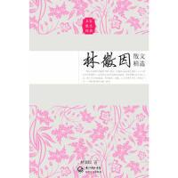 【二手旧书8成新】林徽因散文精选名家散文经典 林徽因 9787535467539