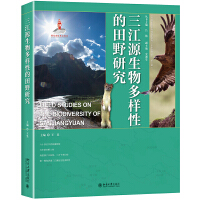 三江源生物多样性的田野研究 北京大学出版社