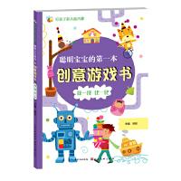 好孩子新头脑风暴・聪明宝宝的第一本创意游戏书.找一找 比一比