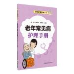 老年常见病护理手册(老年护理手册丛书)