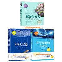 教育部统编初中语文八年级指*定*阅*读图书:飞向太空港、星星离我们有多远、寂静的春天(套装共三册)