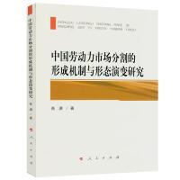 【人民出版社】中国劳动力市场分割的形成机制与形态演变研究