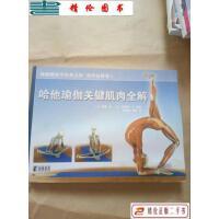【二手9成新】哈他瑜伽关键肌肉全解 (书下面有受潮,不影响阅读