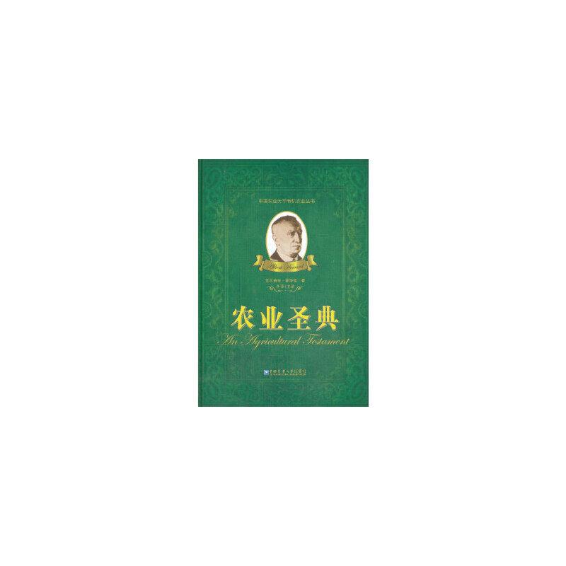 农业圣典 【新书店购书无忧有保障】