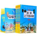 中华上下五千年(彩图版)