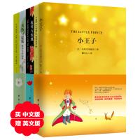 人生必读经典文学珍藏版套装:小王子+夜莺与玫瑰+飞鸟与夏花(套装共六册)(买中文版送英文版)