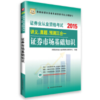 【二手旧书8成新】2015华图 证券业从业资格考试讲义、真题、预测三合一 证券市场基础知识 华图证券业从业资格考试研究