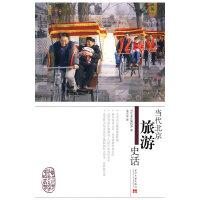 当代北京旅游史话