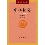 古代汉语(校订重排本·第2册·平装)