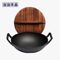 【任选3件4折,2件5折】当当优品 精工无涂层铸铁老式双耳炒锅 32cm 黑色
