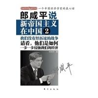 郎咸平说(新帝国主义在中国2)9787506038867