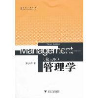 【二手旧书8成新】管理学(第三版 邢以群 9787308096935
