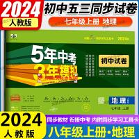 2020版五年中考三年模拟七年级上地理人教版试卷