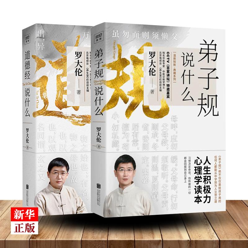 道德经说什么+弟子规说什么 罗大伦的书2册 正版现货 罗大伦著 温故知新系列 中国传统国学哲学文学理论家庭中医保健养命之方