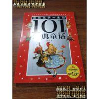 【二手旧书9成新】皇冠珍藏版影响孩子一生的101个经典童话(注音版):银色卷 /禹?