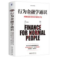 行为金融学通识 北京大学出版社