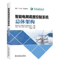 智能电网调度控制系统 总体架构