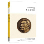 鲁迅杂文选(世界文学文库106)