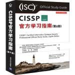 CISSP官方学习指南(第8版)