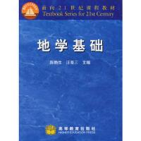 【二手旧书8成新】地学基础 陈静生,汪晋三 9787040092691
