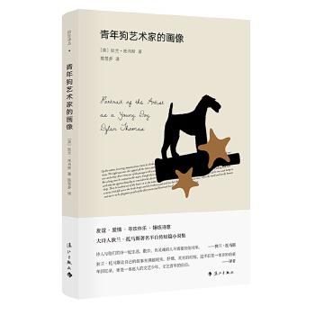 """青年狗艺术家的画像(精装)抒情诗人狄兰致敬乔伊斯之作。 超现实的灵光,诗意的想象力,天马行空。 """"诗人与他们的诗一起生活、散步,有灵魂的人不需要其他同伴。"""""""
