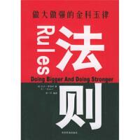 【旧书二手书8新正版】 法则:做大做强的金科玉律  罗伯特;李一平   978780155