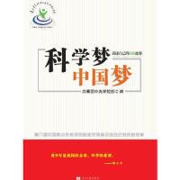 【二手旧书8成新】科学梦,中国梦 共青团中央学校部 9787515403106