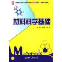 【二手旧书8成新】材料科学基础 张代东,吴润 9787301183502
