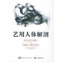 【二手书9成新】 艺用人体解剖 [匈] 布尔乔伊,毛保诠 中国青年出版社 9787500654858