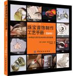 珠宝首饰制作工艺手册(最新版)(本书详实介绍珠宝首饰的制作与工艺,是本实用性较强的首饰图书。)