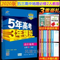 5年高考3年模拟高中地理必修2人教版必修二教材课本同步训练2020版