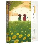 林海音儿童文学:伞上一片天(彩绘珍藏版)