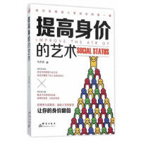【二手旧书8成新】提高身价的艺术:册书《哈佛凌晨四点半》作者新作,教你如何瞬间在人群中与众不同 韦秀英 9787802