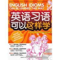 【二手旧书8成新】英语习语可以这样学(配读幽默故事,学生活常用习语 (美)玛丽等 9787560097572