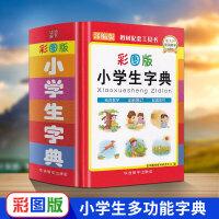 彩图版小学生字典 部编版(精装版64开) 华语教学出版社